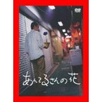 あんてるさんの花 [DVD]