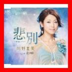 悲別~かなしべつ~ [Single] [Maxi] [CD] 川野夏美; 弦哲也; 仁井谷俊也; 伊戸のりお