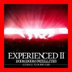 EXPERIENCEDII-EMBRACE TOUR 2013 武道館-(DVD付) [CD+DVD] [CD] ブンブンサテライツ
