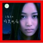 月光の夜 [CD] 工藤えみ