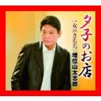 夕子のお店 [Single] [Maxi] [CD] 増位山太志郎; 弦哲也; たかたかし; 前田俊明