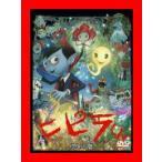 ヒピラくん (完全版) [DVD]
