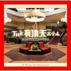 THE 有頂天ホテル オリジナル・サウンドトラック [CD] 本間勇輔