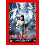 透明変態人間[DVD]