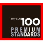 新ベスト・ジャズ100 ~プレミアム・スタンダーズ [CD] オムニバス