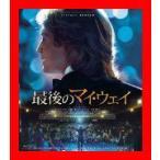 最後のマイ・ウェイ Blu-ray