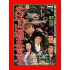 大江山酒天童子 [DVD]