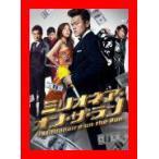 ミリオネア・オン・ザ・ラン [Blu-ray]
