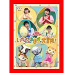 おかあさんといっしょファミリーコンサート「いたずらたまごの大冒険!」 [DVD]