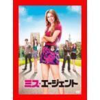 ミス・エージェント [DVD]