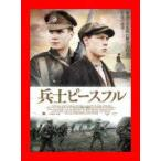 兵士ピースフル [DVD]