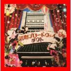 活劇ブロードウェイ~武者修行ツアーGRAND FINALE@中野サンプラザ~(初回限定盤A)(DVD付) [CD+DVD] [Limited …