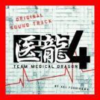 フジテレビ系ドラマ「医龍4~Team Medical Dragon~」オリジナルサウンドトラック [Soundtrack] [CD] 吉川慶