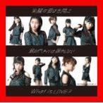 笑顔の君は太陽さ/君の代わりは居やしない/What is LOVE? 初回版B [Single] [CD+DVD] [Limited Edit…
