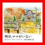明日、ママがいない オリジナルサウンドトラック [Soundtrack] [CD] 音楽:羽毛田丈史画像