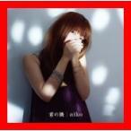君の隣 (初回限定仕様) [CD] aiko