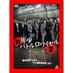 新・年少バトルロワイヤル2 [DVD]