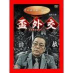 盃外交 [DVD]