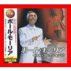 ポール・モーリア ベスト 恋はみずいろ オリーブの首飾り エーゲ海の真珠 CD2枚組 2CD-439 [CD] ポール・モーリア