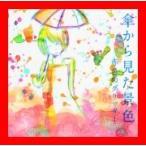 傘から見た景色 [CD] 赤色のグリッター