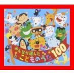 みんなが選んだ こどものうた100 [CD] 童謡・唱歌、 森みゆき、 坂田おさむ、 大和田りつこ、 春口雅子、 神崎ゆう子、 しばたかの&高…