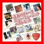 青春の フォーク ニュー・ミュージック ベスト ヒット DQCL-2129 [CD] 赤い鳥、 森田公一とトップギャラン、 村下孝蔵、 ガロ、…