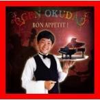 BON APPETIT! [CD] 奥田弦