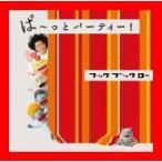 NHKフックブックロー ぱ〜っとパーティー! [CD] TVサントラ