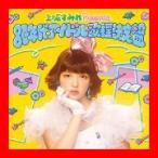 上坂すみれpresents 80年代アイドル歌謡決定盤 [CD] V.A.