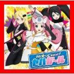 Hi☆sCoool! セハガール オリジナル・サウンドトラック [CD] Various Artists