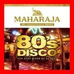 マハラジャ・80's・ディスコ ~30th アニバーサリー・ベスト~ [CD] デッド・オア・アライヴ、 バナナラマ、 カイリー・ミノーグ、 …