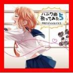 ハニワ曲歌ってみた5 初回版 [CD] HoneyWorks、 ろん、 Gero、 Sou、 un:c & kradness、 ヤマコ(Hon…