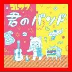 君のバンド [CD] コレサワ