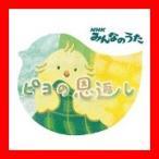 ピヨの恩返し [CD] 岩男潤子
