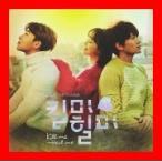 キルミー、ヒールミー OST (MBC TVドラマ)(韓国盤) [CD] V.A.