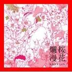 桜花爛漫 [CD] KEYTALK