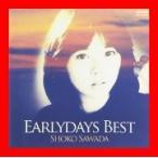アーリーデイズ・ベスト [CD] 沢田聖子