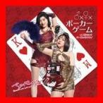 ♂×♀×ポーカーゲーム/消えちゃうパープルバタフライ [CD] ベッド・イン