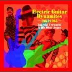エレキ・ギター・ダイナマイツ 1964-1965 [CD] 寺内タケシとブルー・ジーンズ; 藤本好一