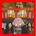 ぼちぼちいこか+6tracs(SHMCD) [CD] 上田正樹と有山淳司
