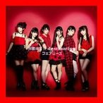 相思相愛☆destination(CD+DVD) [CD] フェアリーズ