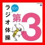 幻のラジオ体操 第3 [CD] 監修/安西将也(龍谷大学教授)