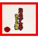 混ぜるな危険【初回限定盤】 [CD] 筋肉少女帯