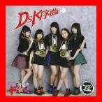 DSK序曲 [CD] ジュネス☆プリンセス