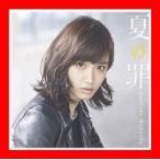 夏の罪【初回限定盤】(CD+DVD) [CD] 花岡なつみ; 鬼束ちひろ