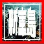 新宝島 (通常盤) [CD] サカナクション