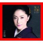 女人荒野 [CD] 石川さゆり、 すぎもとまさと、 喜多條忠; 坂本昌之
