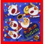 クリスマス・ソング ベスト [CD] 童謡・唱歌、 神崎ゆう子、 速水けんたろう、 坂田おさむ、 森祐理、 渡辺かおり、 東京放送児童合唱団、…