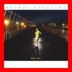 組曲(Suite) [CD] 中島みゆき