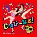 C調び~なす! / ZIG ZAG ハートブレイク [CD] ベッド・イン
